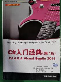 C#入门经典(第7版)