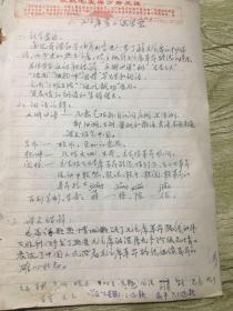 毛主席穿上绿军装 教师备课资料文革语录版