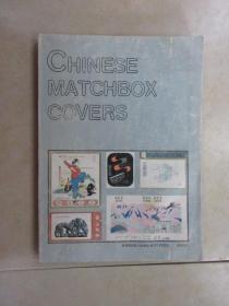 英文书; CHINESE MATCHBOX  COVERS  中国火柴盒贴集锦