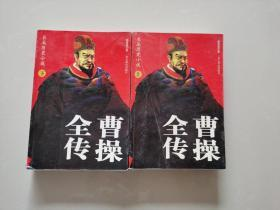 曹操全传:长篇历史小说上下册