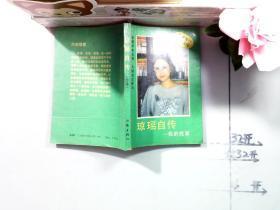 琼瑶自传:我的故事