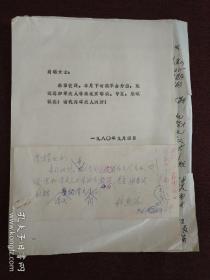 【著名文艺理论家、原文化部副部长 林默涵 1980年9月4日致著名美籍华人女画家章尚璞信札一通一页附打印件】另附章致林信札一通一页,及章致唐洪信札一通一页双面复印件。主要内容是感谢林的帮助和介绍,章得以在京开画展,林则回信称欢迎其来北京会面。