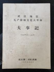 武汉地区无产阶级文化大革命大事记           AB
