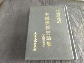 中国佛教史论集