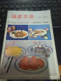 福建菜谱 小吃 素食