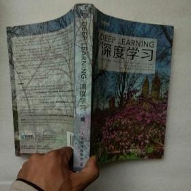 深度学习【内页字迹 不影响阅读】现货