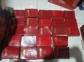 毛泽东选集24本合售(加送五本缺毛主席像的共29本)
