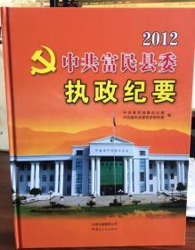 2012中共富民县委执政纪要
