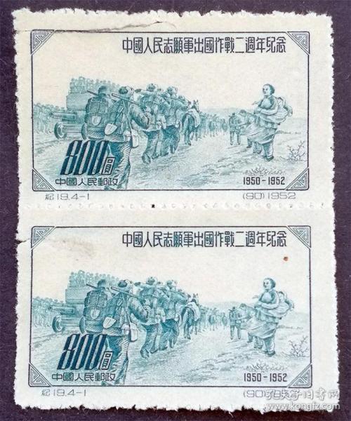纪19 中国人民志愿军出国作战二周年纪念(4-1)全新邮票双连(纪19-1)