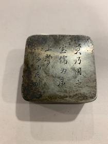 民国少山款铜墨盒 荣宝斋