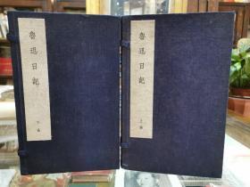 《鲁迅日记》全集