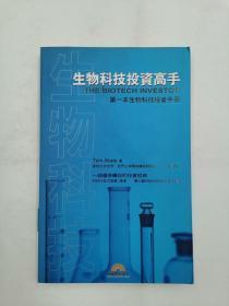 生物科技投资高手 第一本生物科技投资手册