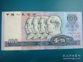 钱币爱好者收藏专用 支持银行专业鉴定 第四套人民币 90版 100元 XF86291466