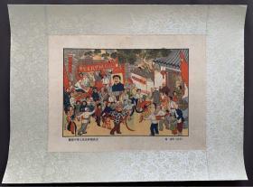 约1950年 荣宝斋套色木版年画 姜燕作《庆祝中华人民共和国成立》一大幅(白宣纸刷印,年画原尺寸:25*34.5cm,画心尺寸:19*27.5cm,新做装裱)