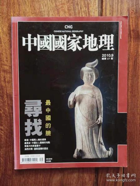 繁文 中国国家地理 期刊  2010年9月号 总第27期 地理知识 2010年9月 寻找最中国的脸 秦俑:中国男人美的标准 唐长安:中国女人最美的地点 季风中的斯里兰卡   FK