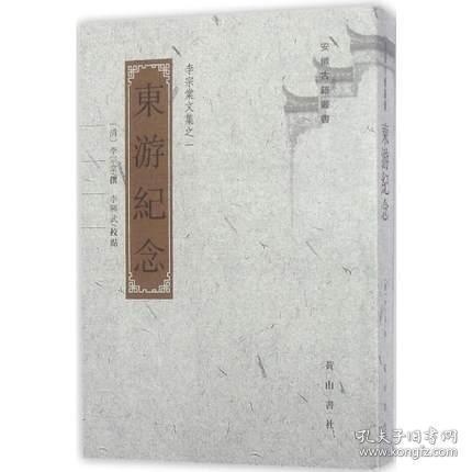 东游纪念 (李宗棠文集 32开平装 全一册)