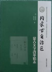 一手正版现货 内蒙古自治区蒙古文字改革始末 蒙文 平装 内蒙大学