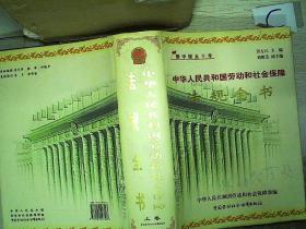 中华人民共和国劳动和社会保障法规全书:1949年~1999年(上卷)
