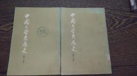 中国文学发展史(上中