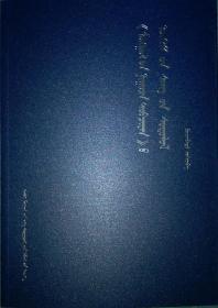一手正版现货 《蒙古秘史》词汇研究 蒙文 内蒙大学 978756651454