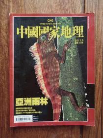 繁文 中国国家地理 期刊  2011年3月号 总第33期 地理知识 2011年3月 亚洲雨林 婆罗洲雨林深处的神秘客 马来西亚雨林里的(隐形大师)南岛语族:六千年前的驶向太平洋的中国人   FK