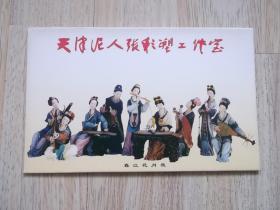 天津泥人张彩塑工作室明信片