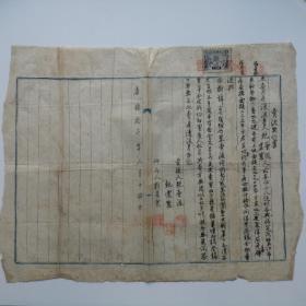爱新觉罗.溥仪.满洲帝国时期卖渡契约书