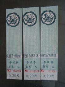 陕西省博物馆 参观劵 每劵一人  门票【 3张 包邮】