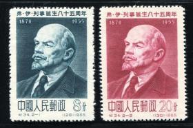 1955 纪34 列宁诞辰85周年 2全新 雕刻版