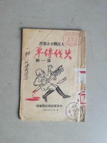 SZ火线传单 第一辑  48年中原,每页一张传单,20页