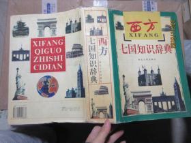 西方七国知识辞典