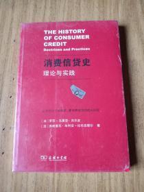 消费信贷史:理论与实践   全新正版塑封