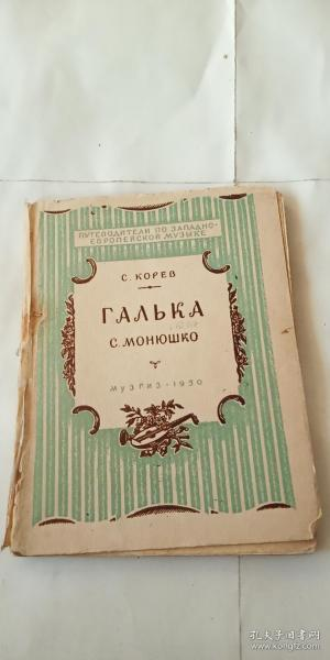 ГАЛЬКА 俄文原版 1950年出版
