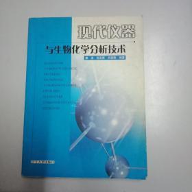 现代仪器与生物化学分析技术