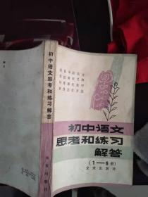 初中语文思考和练习解答(1-6册