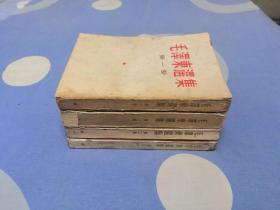 毛泽东选集普及版一版一印北京版