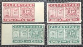 民国邮票、 民纪27 邮政日邮展纪念票中票(有齿+无齿)4全新实拍