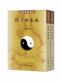 阴符经集成(道教典籍选刊 全二册)