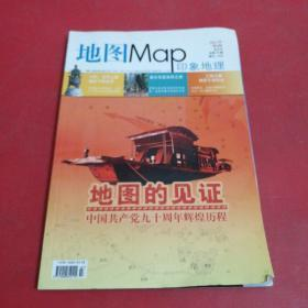 地图Map印象地理(双月刊)2011年4期
