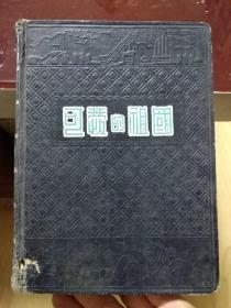 老笔记本 可爱的祖国  精美彩色插图
