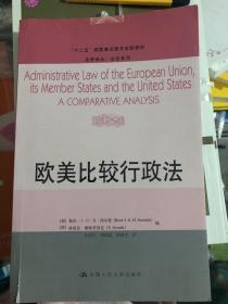 """欧美比较行政法/""""十二五""""国家重点图书出版规划·法学译丛·公法系列"""