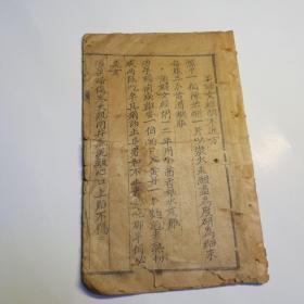 木刻本阴功书一册