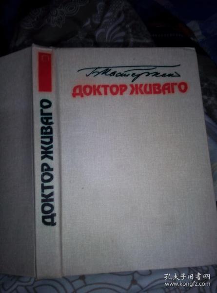 日瓦戈医生 日瓦格医生 俄文版原版,俄文原版,1989年苏联时代印刷,精装32开,这书获诺贝尔奖,是啥书不用我多介绍。苏联的原版绝版版本,机会十分难得!
