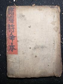 道家手抄符书《诸斋符命本》有道光年号。有25个筒子页。符多