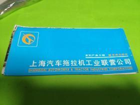 上海汽车拖拉机工业联营公司图片(共28张)