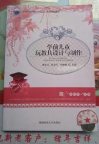 正版9新 学前儿童玩教具设计与制作 谢保卫华 湖南师范大学9787564833237