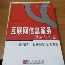 互联网信息服务理论与实证:用户使用、服务提供与行业发展