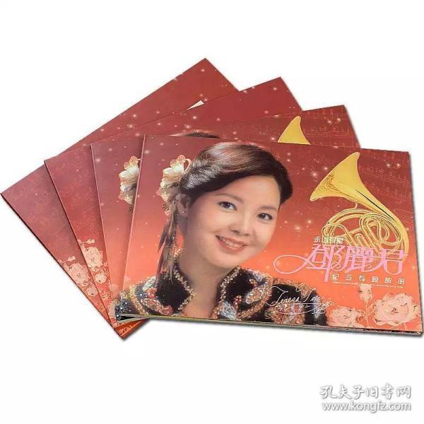 永远珍爱:邓丽君纪念专题邮册(限量收藏)库存全新