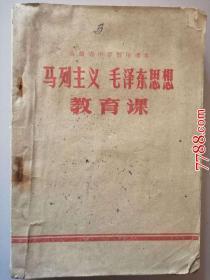 安徽省中学暂用课本:马列主义 毛泽东思想教育课(有毛像,语录)