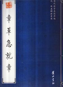 历代法书真迹萃编 元 赵孟頫法书选:章草急就章
